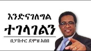 Pastor Demoz Abebe - Preaching - AmlekoTube.com