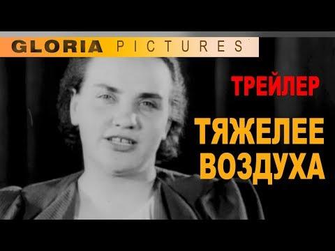 Тяжелее воздуха Документальный фильм о Валентине Гризодубовой