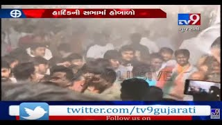 Ahmedabad: Scuffle breaks out at Congress leader Hardik Patel's public meeting in Nikol- Tv9