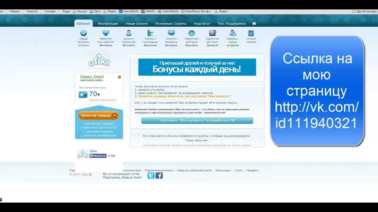 бот накрутка лайков вконтакте