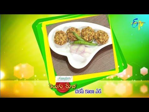 Chicken Kaju Vada | Telugu Ruchi | 12th September 2018 | ETV  Telugu