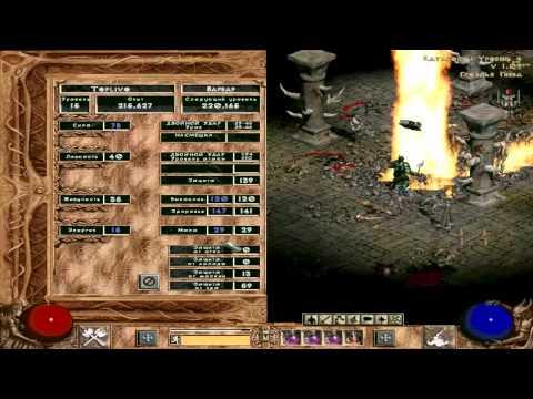 Diablo 2: Гроздья гнева гайд по прохождению (Поход на Андриэль)