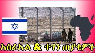 እስራኤል በተገን ጠያቂዎች ላይ ያሳለፈችው ውሳኔ ተተቸ - Israel & Africa & Immigration - DW Amharic (Jan 10, 2017)