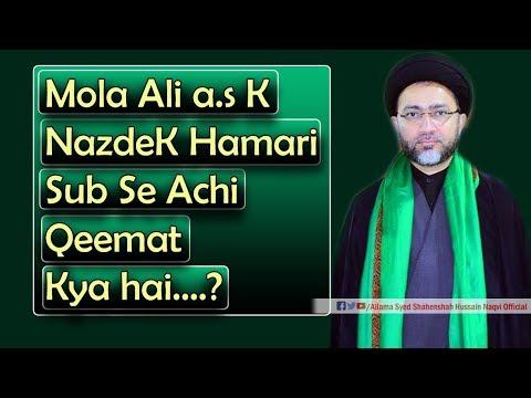 Mola Ali a.s k Nazdek Hamari Sub Se Achi Qeemat kya hain? by Allama Syed Shahenshah