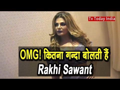 Rakhi Sawant कितना गंदाबोलती है? आप खुद सुन लीजिए | OMG | Anoop Jalota | Bigg Boss | TV Today INDIA