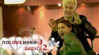 Половинки. Сезон 3. Выпуск 2. 05.09.2017