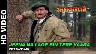 Jeena Na Lage Bin Tere Yaara - Shaktiman | Udit Narayan | Ajay Devgn & Karishma Kapoor