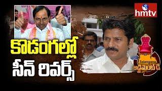 కొడంగల్ లో రేవంత్ రెడీ వెనుకంజ - Telangana Assembly Election Results 2018 - hmtv - netivaarthalu.com