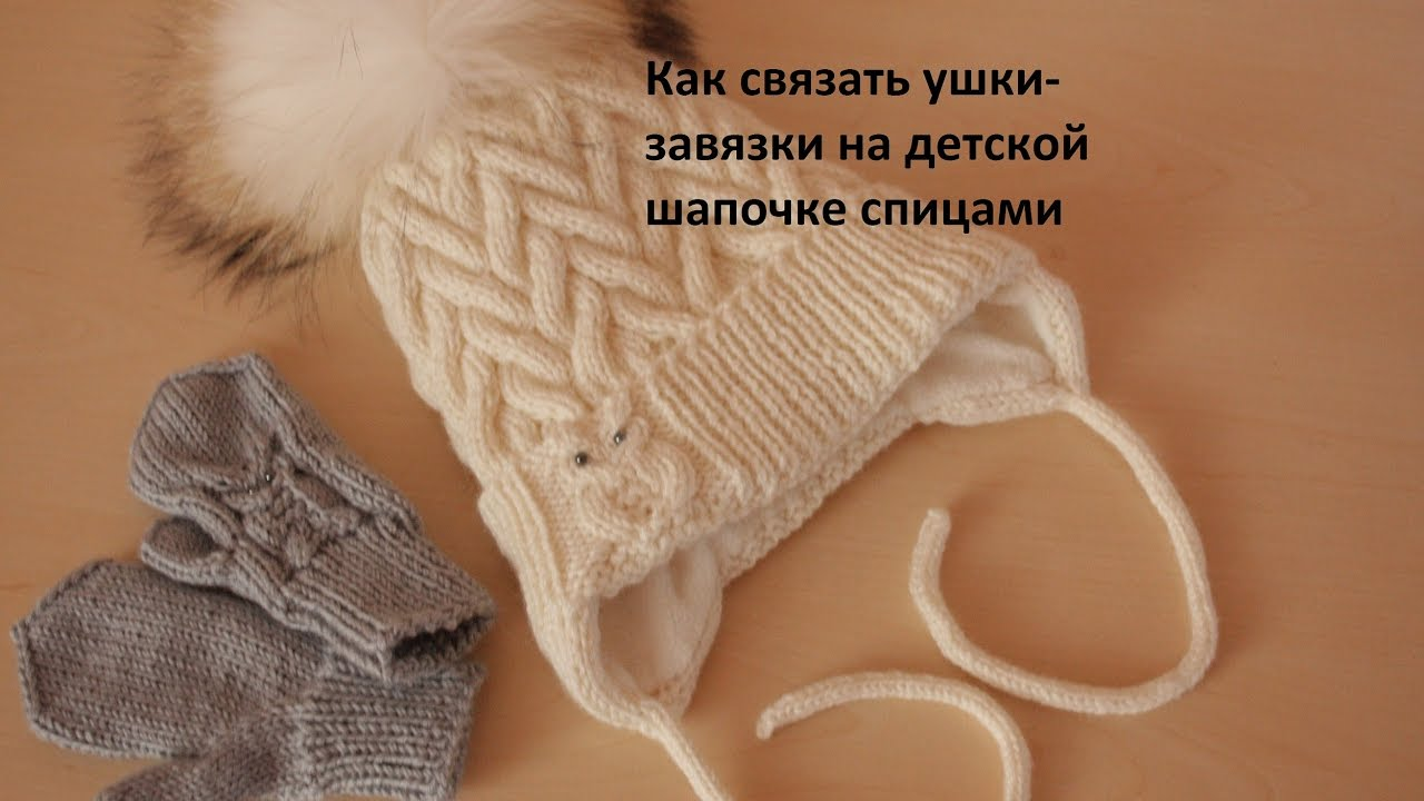 Как связать для детской шапочки завязку