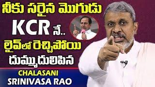 నీకు సరైన మొగుడు కెసిఆర్..లైవ్ లో రెచ్చిపోయిన | Chalasani Srinivas Rao Fires | KCR | Telugu World
