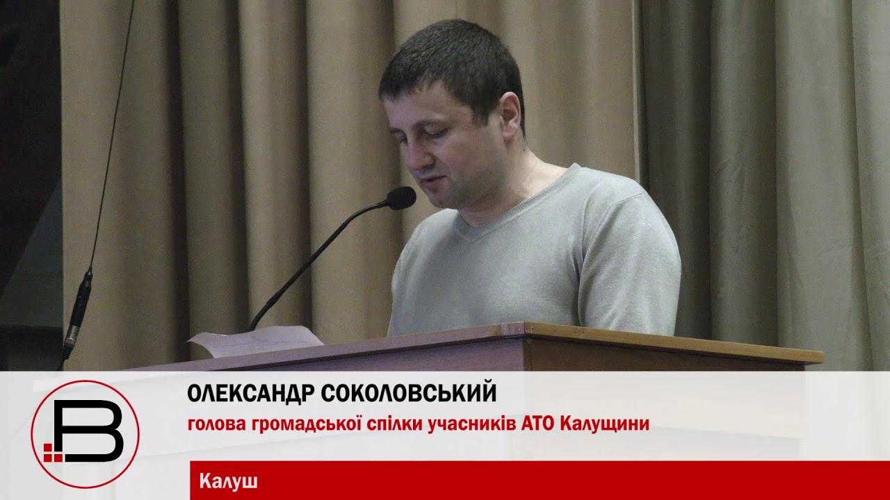 Спілка учасників АТО Калущини вимагає відставки Авакова