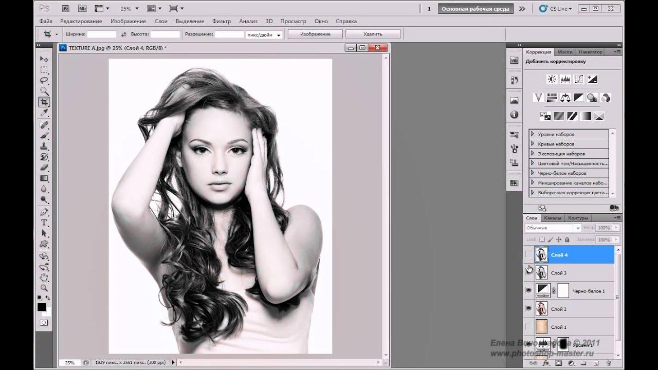 Как сделать картинку ярче фотошоп