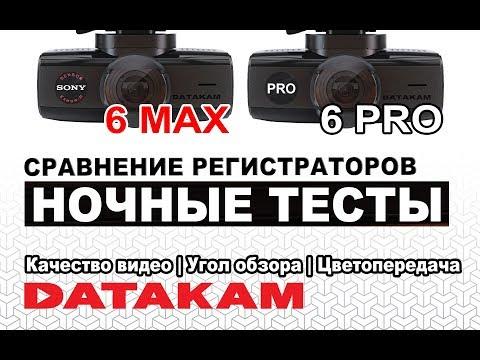 Ночные тесты: DATAKAM 6 PRO и DATAKAM 6 MAX   Качество, Угол обзора и Цветопередача   Сравнение