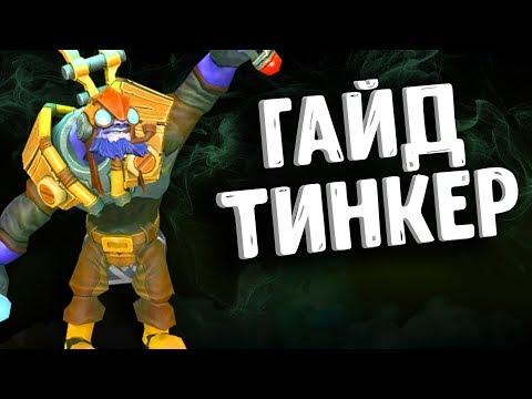 ГАЙД ТИНКЕР ДОТА 2 - GUIDE TINKER DOTA 2