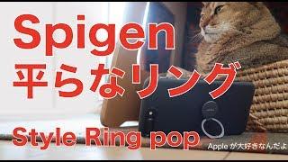 新発売!Spigenの平らなスマホリングStyle Ring popをチェック!