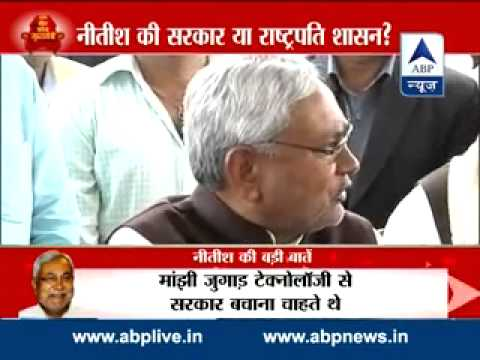 Press conference of Nitish Kumar || Game plan of BJP is exposed now
