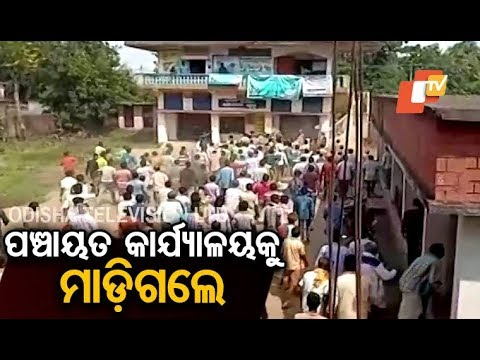 Local residents forcibly storm into panchayat office in Nabarangpur