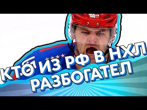 Кто из РФ разбогател в НХЛ?