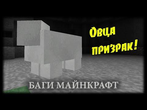 Майнкрафт Баги #7 - Слендер-Овца!