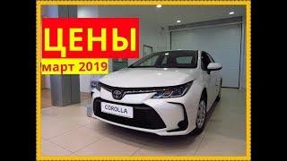 Toyota Цены март 2019