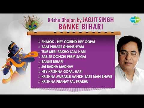 Banke Bihari - Jagjit Singh - Devotional Songs - Krishna Janmashtami...