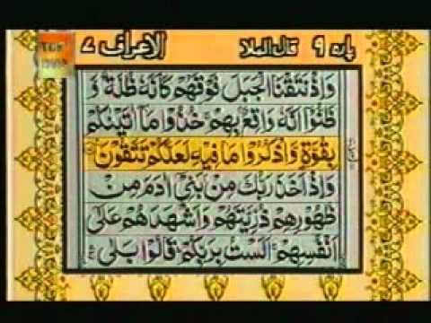 Al Quran Para 9 Complete With Urdu Translation-- Al A'raf 88 - Al Anfal 40 (7:88-8:40) video