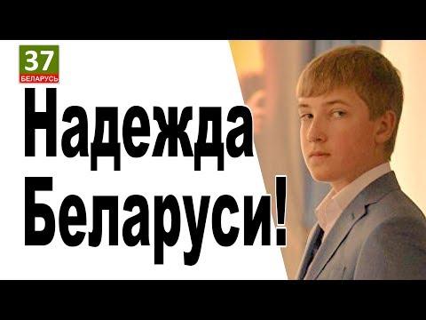 Николай Лукашенко - надежда Беларуси. Главные новости Беларуси. ПАРОДИЯ. 27 выпуск.