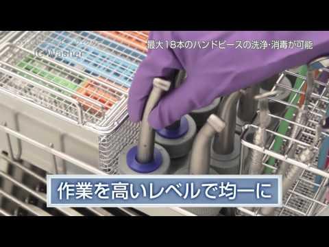 IHIシバウラ ウォッシャーディスインフェクター IC Washer