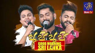 GOOD MORNING SRI LANKA | 20 - 06 - 2021