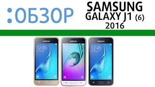 Samsung Galaxy J1 2016, обзор