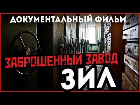 ЗИЛ | Документальный фильм | Заброшенный промышленный город