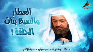 Download مسلسل العطار والسبع بنات - نور الشريف - الحلقة الاولي 3Gp Mp4