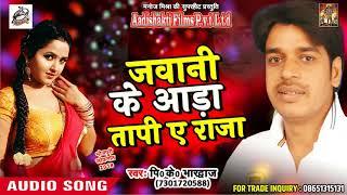 जवानी के आड़ा तापी ए राजा P.K. Bhardwaj भोजपुरी लोकगीत Latest Hit SOng 2018