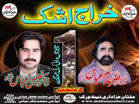 Live Majlis 1 , 2 Dec 2018 | Jalsa Zakir Syed Zargham Abbas Shah | Jhang Sadar