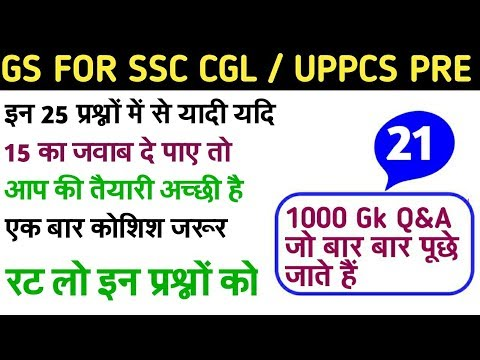 Gk questions and answers !! 25 Common General Knowledge Questions and Answers GK in Hindi part-21