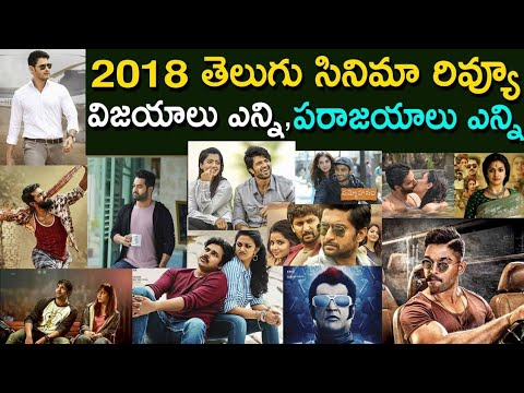 Tollywood Movies 2018 Hits & Flops || Tollywood Movies || Telugu Small Tv