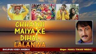 Download Lagu VIDEO JUKEBOX - MANOJ TIWARI 'MRIDUL'   छठ पर्व / छठ पूजा 2016   CHHATHI MAIYA KE DIHAL LALANWA   Gratis STAFABAND