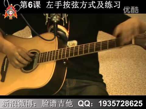 脸谱吉他教学入门教程—我想学吉他 第6课 左手按弦及左右手配合