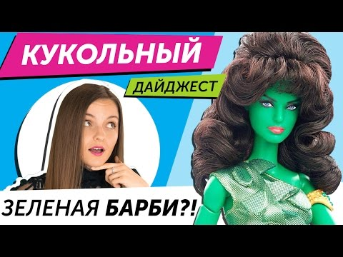 Кукольный Дайджест #18: БАРБИ СТАЛА ЗЕЛЕНОЙ! куклы Star Trek