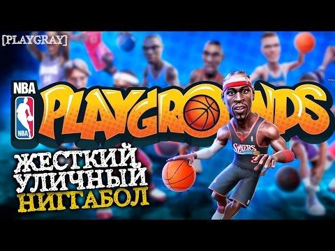 NBA Playgrounds: ОБЗОР на PC. ИГРА ДЛЯ РЕАЛНИГГА! :) (VO-397)