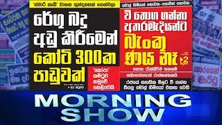 Siyatha Morning Show   22.07.2021