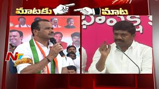 Komatireddy Venkat Reddy Vs Vemula Veeresham Over Early Elections | Mataku Mata | NTV