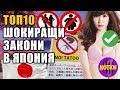 Toп 10 Шокиращи забрани в Япония mp3