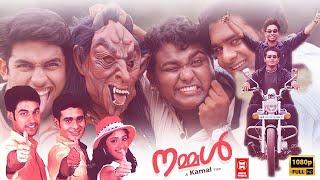 Nammal (2002) || Bala, Manikuttan || Malayalam Movies Online || HD Movie ||