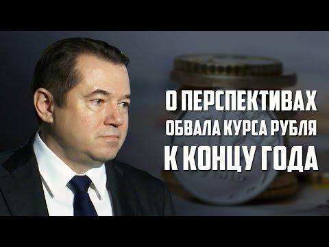 Сергей Глазьев. О перспективах обвала курса рубля к концу года