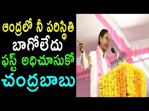 CM KCR Satirical Comments On TDP Chandrababu Telangana Elections | 2019 Mahakutami | Cinema Politics