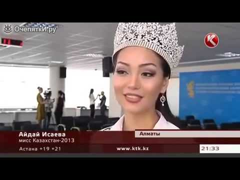 Мисс Казахстан тупит не реально!!!  Как она стала?