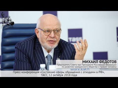 «Состояние сферы обращения с отходами в РФ»: глава СПЧ Михаил Федотов