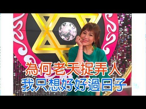 台綜-命運好好玩-20190415- 為何老天捉弄人 (鄭仲茵、李素專)