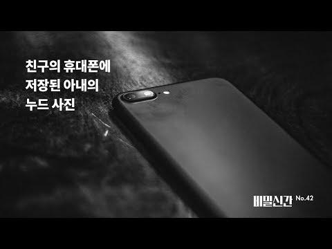 친구의 휴대폰에  저장된 아내의  누드 사진 | 소설 | 비밀신간 42 | 책추천
